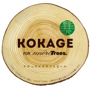 KOKAGE_label.jpg